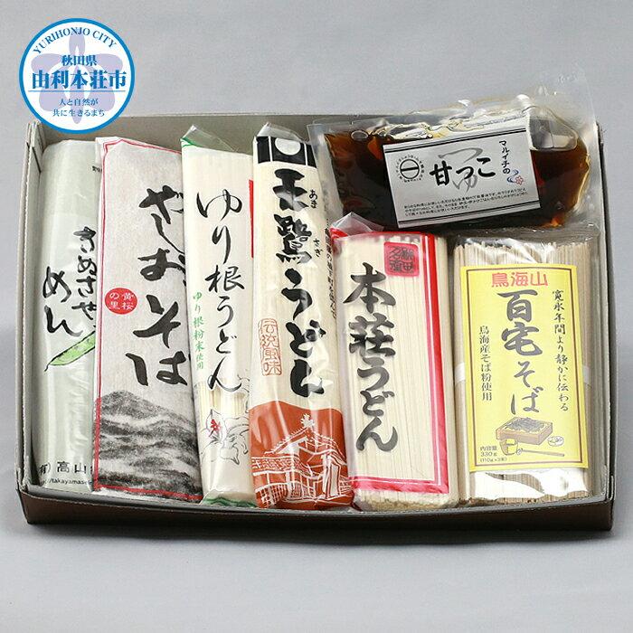 【ふるさと納税】H06092由利本荘味わい麺づくしセット