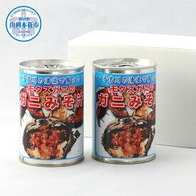 【ふるさと納税】B56138子吉川のガニみそ汁 400g×2