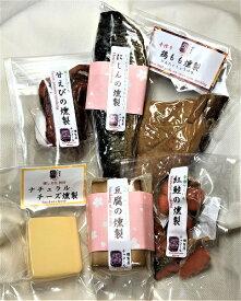 【ふるさと納税】B12349日本酒にピッタリ燻製詰め合わせ