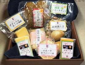 【ふるさと納税】 いぶりがっこ チーズ 自家製燻製 秋田「いぶりがっことチーズ多めの燻製8種セット」