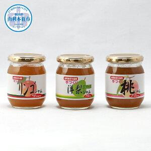 【ふるさと納税】A34174茂木農園の手作りジャムセット(りんご・桃・洋梨 各250g)