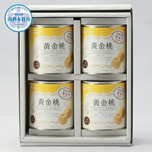 【ふるさと納税】G28245黄金桃缶詰4缶ギフトセット