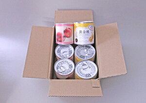 【ふるさと納税】B16354黄金桃缶詰・白桃缶詰各3缶セット