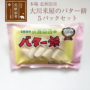 【ふるさと納税】バター餅 大川米屋 5パックセット 北秋田 バターもち