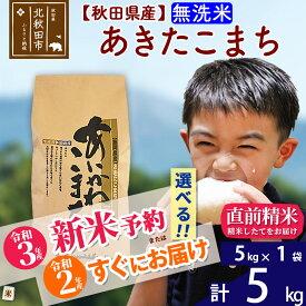 【ふるさと納税】 【無洗米】 秋田県産 合川地区限定 あきたこまち 5kg(5kg×1袋) 農家直送