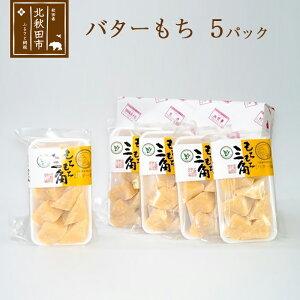 【ふるさと納税】バターもち 5パックセット バター餅 北秋田 みうら庵
