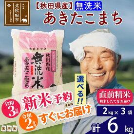 【ふるさと納税】【新米予約・即納選べる】 【無洗米】 秋田県産あきたこまち6kg(2kg × 3袋) 熨斗 のし 名入れ おすそわけ 小分け 贈答 ギフト 一等米 農産物検査員がいるお店 お米