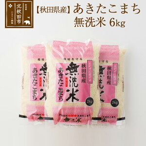 【ふるさと納税】 秋田県産あきたこまち6kg(2kg × 3袋) 無洗米 熨斗 のし 名入れ おすそわけ 小分け 贈答 ギフト 農産物検査員がいるお店