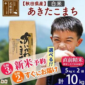【ふるさと納税】 秋田県産 合川地区限定 あきたこまち 10kg(5kg×2袋) 農家直送