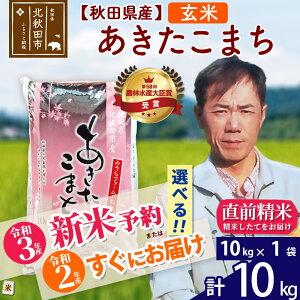 【ふるさと納税】 【玄米】 新米 秋田県産 あきたこまち10kg(10kg×1袋) 農家直送 「水の郷100選」森吉山系からの清らかな水で育てたお米