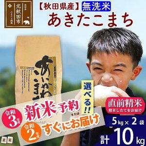 【ふるさと納税】【新米予約・即納選べる】 【無洗米】 秋田県産 合川地区限定 あきたこまち 10kg(5kg×2袋) あいかわこまち 農家直送 一等米 10キロ お米 先行予約