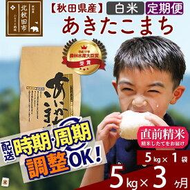 【ふるさと納税】 《定期便3ヶ月》 秋田県産 合川地区限定 あきたこまち 5kg(5kg×1袋)×3回 農家直送 3回 3か月 3ヵ月 3カ月 3ケ月