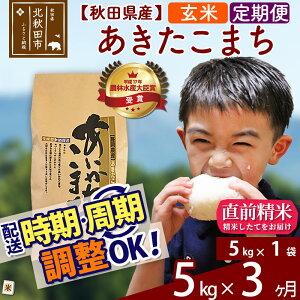 【ふるさと納税】 《定期便3ヶ月》 【玄米】 秋田県産 合川地区限定 あきたこまち 5kg(5kg×1袋)×3回 農家直送 一等米 3か月 3ヵ月 3カ月 3ケ月 5キロ お米