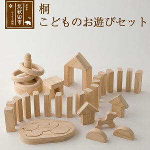 【ふるさと納税】桐の木製 こどものお遊びセット 輪投げ、小さい子のパズル、積み木(23個)、ドミノ(30個) 木のおもちゃ 誕生日 幼児 プレゼント 赤ちゃん 子供 室内 木製 出産祝い つみ