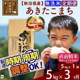 【ふるさと納税】 《定期便3ヶ月》 【無洗米】 秋田県産 合川地区限定 あきたこまち 5kg(5kg×1袋)×3回 農家直送 一等米 3か月 3ヵ月 3カ月 3ケ月 お米