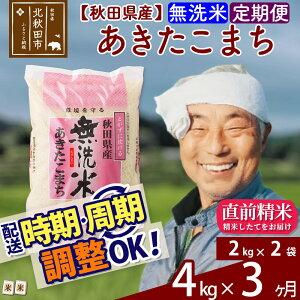 【ふるさと納税】《定期便3ヶ月》 秋田県産あきたこまち4kg (2kg×2袋) 無洗米 おすそわけ 贈答用