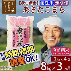【ふるさと納税】《定期便3ヶ月》 秋田県産あきたこまち8kg (2kg×4袋)×3回 無洗米 おすそわけ 小分け 農産物検査員がいるお店 3か月 3ヵ月 3カ月 3ケ月