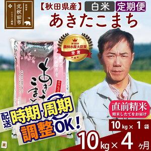 【ふるさと納税】 《定期便4ヶ月》 秋田県産 あきたこまち 10kg(10kg×1袋)×4回 「水の郷100選」森吉山系からの清らかな水で育てたお米 農家直送 4回 4か月 4ヵ月 4カ月 4ケ月
