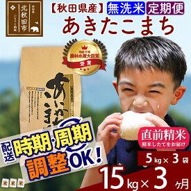 【ふるさと納税】 《定期便3ヶ月》 【無洗米】 秋田県産 合川地区限定 あきたこまち 15kg(5kg×3袋)×3回 農家直送 一等米 3か月 3ヵ月 3カ月 3ケ月 お米