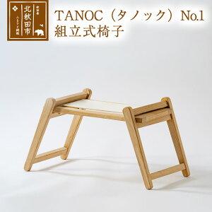 【ふるさと納税】TANOC(タノック)No.1 組立式椅子 木 おしゃれ ウッド シンプル ナチュラル 耐久性 プレゼント 人気 アウトドア キャンプ BBQ ホルト holto