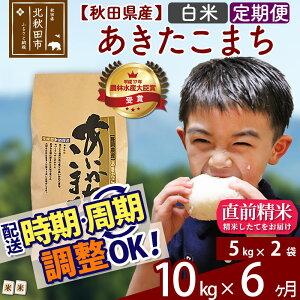 【ふるさと納税】 《定期便6ヶ月》 【白米】 秋田県産 合川地区限定 あきたこまち 10kg(5kg×2袋)×6回 農家直送 一等米 6か月 6ヵ月 6カ月 6ケ月 10キロ お米