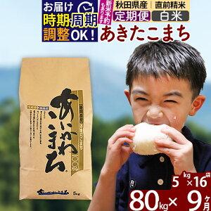 【ふるさと納税】 【白米】 《定期便9ヶ月》 秋田県産あきたこまち80kg(5kg×16袋)×9回 あいかわこまち 農家直送 一等米 9か月 9ヵ月 9カ月 9ケ月 80キロ お米