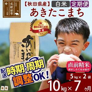 【ふるさと納税】 《定期便7ヶ月》 【白米】 秋田県産 合川地区限定 あきたこまち 10kg(5kg×2袋)×7回 あいかわこまち 農家直送 一等米 7か月 7ヵ月 7カ月 7ケ月 10キロ お米