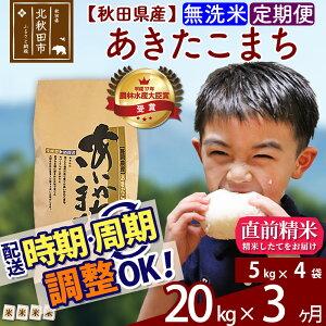 【ふるさと納税】 《定期便3ヶ月》 【無洗米】 秋田県産 合川地区限定 あきたこまち 20kg(5kg×4袋)×3回 農家直送 一等米 3か月 3ヵ月 3カ月 3ケ月 20キロ お米