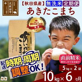 【ふるさと納税】 《定期便6ヶ月》 【無洗米】 秋田県産 合川地区限定 あきたこまち 10kg(5kg×2袋)×6回 農家直送 一等米 6か月 6ヵ月 6カ月 6ケ月 お米