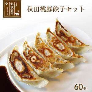 【ふるさと納税】秋田桃豚餃子セット 60個 ギフト 贈答