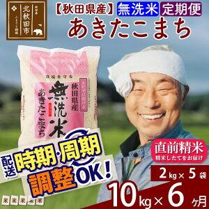 【ふるさと納税】《定期便6ヶ月》 秋田県産あきたこまち10kg (2kg×5袋)×6回 無洗米 おすそわけ 小分け 農産物検査員がいるお店 6か月 6ヵ月 6カ月 6ケ月