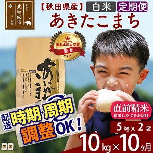 【ふるさと納税】 《定期便10ヶ月》 【白米】 秋田県産 合川地区限定 あきたこまち 10kg(5kg×2袋)×10回 あいかわこまち 農家直送 一等米 10か月 10ヵ月 10カ月 10ケ月 10キロ お米