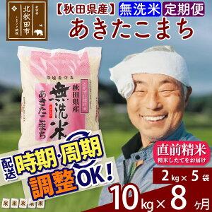 【ふるさと納税】 《定期便8ヶ月》 【無洗米】 秋田県産 あきたこまち 10kg(2kg×5袋)×8回 おすそわけ 小分け 一等米 農産物検査員がいるお店 8か月 8ヵ月 8カ月 8ケ月 10キロ お米