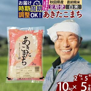 【ふるさと納税】 【白米】 《定期便5ヶ月》 秋田県産あきたこまち10kg(2kg×5袋)×5回 おすそわけ 小分け 一等米 農産物検査員がいるお店 5か月 5ヵ月 5カ月 5ケ月 10キロ お米