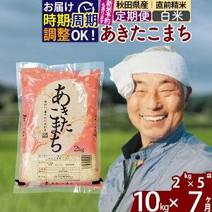 【ふるさと納税】 【白米】 《定期便7ヶ月》 秋田県産あきたこまち10kg(2kg×5袋)×7回 おすそわけ 小分け 一等米 農産物検査員がいるお店 7か月 7ヵ月 7カ月 7ケ月 10キロ お米