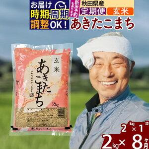 【ふるさと納税】 【玄米】 《定期便8ヶ月》 秋田県産あきたこまち2kg(2kg×1袋)×8回 おすそわけ 小分け 一等米 農産物検査員がいるお店 8か月 8ヵ月 8カ月 8ケ月 2キロ お米
