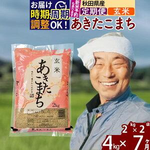 【ふるさと納税】 【玄米】 《定期便7ヶ月》 秋田県産あきたこまち4kg(2kg×2袋)×7回 おすそわけ 小分け 一等米 農産物検査員がいるお店 7か月 7ヵ月 7カ月 7ケ月 4キロ お米