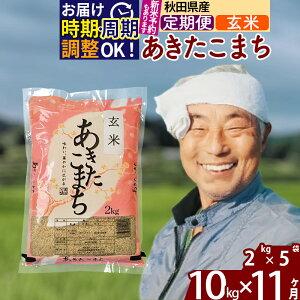 【ふるさと納税】 【玄米】 《定期便11ヶ月》 秋田県産あきたこまち10kg(2kg×5袋)×11回 おすそわけ 小分け 一等米 農産物検査員がいるお店 11か月 11ヵ月 11カ月 11ケ月 10キロ お米