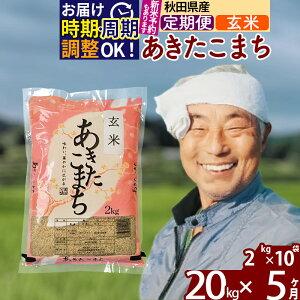 【ふるさと納税】 【玄米】 《定期便5ヶ月》 秋田県産あきたこまち20kg(2kg×10袋)×5回 おすそわけ 小分け 一等米 農産物検査員がいるお店 5か月 5ヵ月 5カ月 5ケ月 20キロ お米