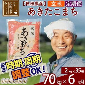 【ふるさと納税】 【玄米】 《定期便6ヶ月》 秋田県産あきたこまち70kg(2kg×35袋)×6回 おすそわけ 小分け 一等米 農産物検査員がいるお店 6か月 6ヵ月 6カ月 6ケ月 70キロ お米