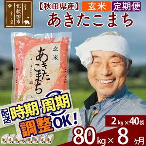 【ふるさと納税】 【玄米】 《定期便8ヶ月》 秋田県産あきたこまち80kg(2kg×40袋)×8回 おすそわけ 小分け 一等米 農産物検査員がいるお店 8か月 8ヵ月 8カ月 8ケ月 80キロ お米
