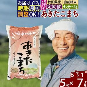 【ふるさと納税】 【七分づき】 《定期便7ヶ月》 秋田県産あきたこまち5kg(5kg×1袋)×7回 食べやすい玄米食 一等米 農産物検査員がいるお店 7か月 7ヵ月 7カ月 7ケ月 5キロ お米