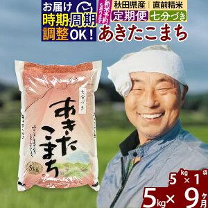 【ふるさと納税】 【七分づき】 《定期便9ヶ月》 秋田県産あきたこまち5kg(5kg×1袋)×9回 食べやすい玄米食 一等米 農産物検査員がいるお店 9か月 9ヵ月 9カ月 9ケ月 5キロ お米