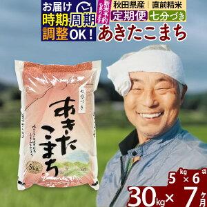 【ふるさと納税】 【七分づき】 《定期便7ヶ月》 秋田県産あきたこまち30kg(5kg×6袋)×7回 食べやすい玄米食 一等米 農産物検査員がいるお店 7か月 7ヵ月 7カ月 7ケ月 30キロ お米