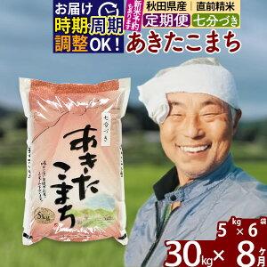 【ふるさと納税】 【七分づき】 《定期便8ヶ月》 秋田県産あきたこまち30kg(5kg×6袋)×8回 食べやすい玄米食 一等米 農産物検査員がいるお店 8か月 8ヵ月 8カ月 8ケ月 お米