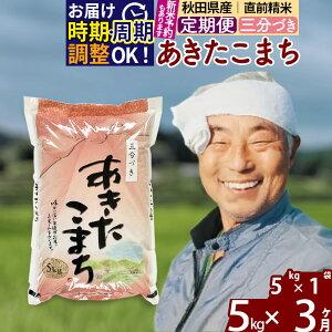 【ふるさと納税】 【三分づき】 《定期便3ヶ月》 秋田県産あきたこまち5kg(5kg×1袋)×3回 食べやすい玄米食 一等米 農産物検査員がいるお店 3か月 3ヵ月 3カ月 3ケ月 5キロ お米