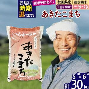 【ふるさと納税】 【三分づき】 秋田県産あきたこまち30kg(5kg×6袋) 食べやすい玄米食 熨斗 のし 名入れ おすそわけ 小分け 贈答 ギフト 一等米 農産物検査員がいるお店 お米 30キロ 30キロ お