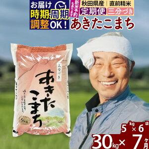 【ふるさと納税】 【三分づき】 《定期便7ヶ月》 秋田県産あきたこまち30kg(5kg×6袋)×7回 食べやすい玄米食 一等米 農産物検査員がいるお店 7か月 7ヵ月 7カ月 7ケ月 30キロ お米