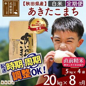 【ふるさと納税】 《定期便8ヶ月》 【白米】 秋田県産 合川地区限定 あきたこまち 20kg(5kg×4袋)×8回 あいかわこまち 農家直送 一等米 8か月 8ヵ月 8カ月 8ケ月 20キロ お米