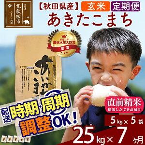 【ふるさと納税】 《定期便7ヶ月》 【玄米】 秋田県産 合川地区限定 あきたこまち 25kg(5kg×5袋)×7回 あいかわこまち 農家直送 一等米 7か月 7ヵ月 7カ月 7ケ月 お米